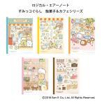 送料無料ナカバヤシB5ノートロジカルエアーA罫5冊パックノS122A5Pすみっコぐらし駄菓子カフェシリーズ