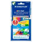 色鉛筆ステッドラー色鉛筆ノリスクラブ消せる色鉛筆12色セット144 50NC12