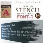 グラフィティーステンシル アルファベット Mサイズ FONT-1 (DM便対応 ※7個まで)