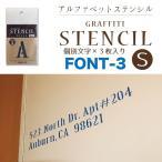 グラフィティーステンシル アルファベット Sサイズ FONT-3