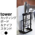 ショッピング包丁 tower タワー カッティングボード&ナイフスタンド ホワイト ブラック