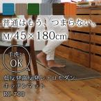 キッチンマット 低反発高反発レトロモダンキッチンマット RC-700 45×180cm