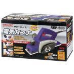 RELIEF REP-600 電気カンナ REP-600 研磨式カンナ刃仕様