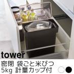 密閉 袋ごと米びつ 5kg 計量カップ付 tower(タワー)