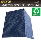 オルファ OLFA ふたつ折 カッターマット A3 ネイビー 223BNV