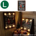 LEDライトボード クリスマス (L)
