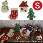 ノルディックデコ クリスマスプレート (S) (スノーマン/ブーツ/ハウス/ツリー)