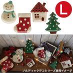 ノルディックデコ クリスマスプレート (L) (スノーマン/ブーツ/ハウス/ツリー)