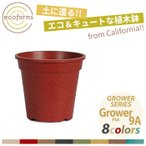 ecoforms(エコフォームズ) グロワー9A Pot Grower 9A Gp9A