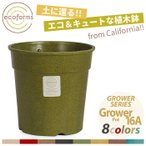ecoforms(エコフォームズ) グロワー16A Pot Grower 16A GP16A