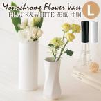 BLACK&WHITE 花瓶 寸胴L