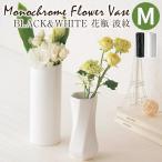 BLACK&WHITE 花瓶 波紋M