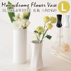 BLACK&WHITE 花瓶 六角ひねりL