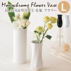 BLACK&WHITE 花瓶 フラワーL