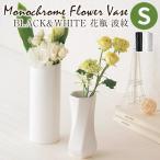 花瓶 モノクロームフラワーベース BLACK&WHITE 花瓶 波紋S