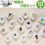 箸置き 6個セット Shinzi Katoh(シンジカトウ)×ゼルポティエ