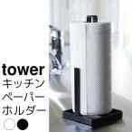 キッチンペーパーホルダー tower(タ