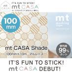 mt CASA Shade s 100mm×10m マルレース