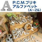 P.C.M.ブリキアルファベット