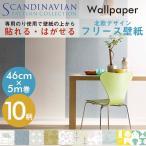 壁紙の上から貼れる フリース壁紙 のりなし スカンジナビアンパターンコレクション ウォールペーパー 46cm×5m巻 日本製