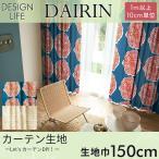 カーテン生地 「DAIRIN ダイリン」 150cm巾