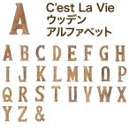 C'est La Vie(セラヴィ) ウッデンアルファベット