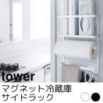 山崎実業 マグネット冷蔵庫サイドラック タワー ホワイト 2744