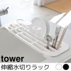 tower タワー 伸縮水切りラック