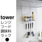 tower タワー レンジフード調味料ラック