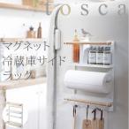 山崎実業 YAMAZAKI   tosca マグネット冷蔵庫サイドラック