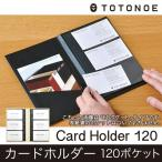 TOTONOE(トトノエ) カードホルダー 120ポケット