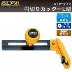 オルファ OLFA 円切カッターL型 90B