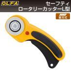 オルファ OLFA セーフティロータリーカッターL型 156B