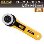 オルファ OLFA ロータリーカッターL型 41B