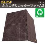 オルファ OLFA ふたつ折 カッターマット A3 ブラウン 223BBR