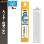 オルファ OLFA オルファカッター替刃(大) LB10K