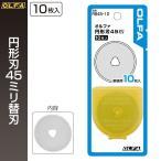 オルファ OLFA 円形刃45ミリ替刃 RB45-10 (メール便対応・1個まで)の画像