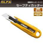 オルファ OLFA セーフティカッター 149B