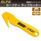 オルファ OLFA セーフティ ラップカッター 210B