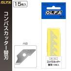 ショッピング円 オルファ OLFA コンパスカッター替刃 XB57