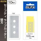 オルファ OLFA セーフティ ラップカッター替刃 XB210