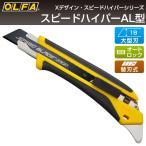 オルファ OLFA カッターナイフ スピードハイパーAL型 227B