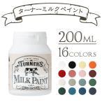 水性塗料 ミルクペイント 200ml