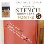 グラフィティーステンシル アルファベット Sサイズ FONT-2
