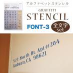 グラフィティーステンシル 全文字セット FONT-3