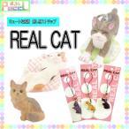 ショッピングキャラクター ネコちゃんのフィギアストラップ REAL CAT ウッドストラップ キャラクター グッズ メール便OK クリスマス プレゼント