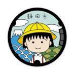 ちびまる子ちゃん ダイカットポストカード(黄色の帽子)CM-PT922 キャラクター グッズ メール便OK