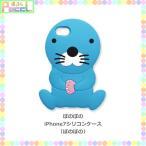 ぼのぼの iPhone7/6/6Sシリコンケース(ぼのぼの) BO-IC005 キャラクター グッズ メール便OK