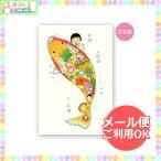 ちびまる子ちゃん 原画ポストカード(福あつめ 鯉)CM-PT601 キャラクター グッズ メール便OK