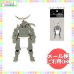 鋼の錬金術師 メタルキーリング(アルフォンス)HR-KR010 キャラクター グッズ メール便OK